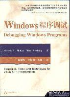 Windows程序调试