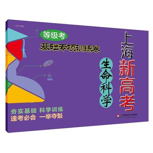 2018上海新高考·等级考·生命科学基础专项训练卷