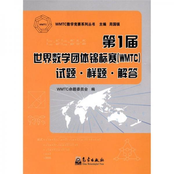 第1届世界数学团体锦标赛(WMTC)试题·样题·解答