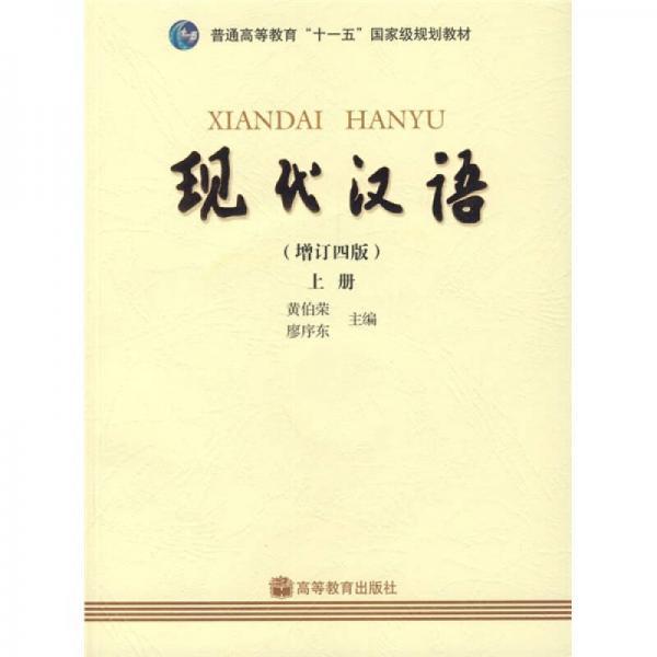 现代汉语(增订四版)(上册)