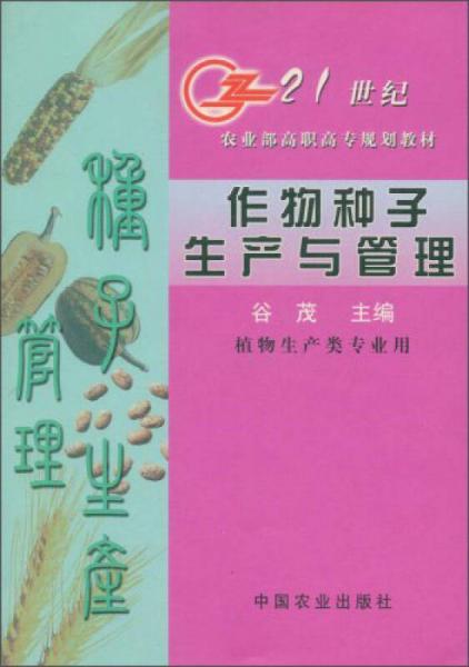 作物种子生产与管理(植物生产类专业用)/21世纪农业部高职高专规划教材
