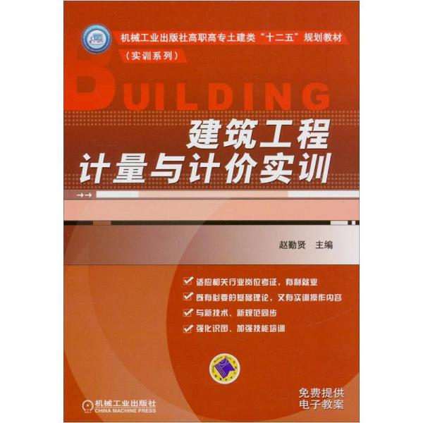 建筑工程计量与计价实训