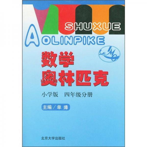 数学奥林匹克(小学修订版)(4年级分册)