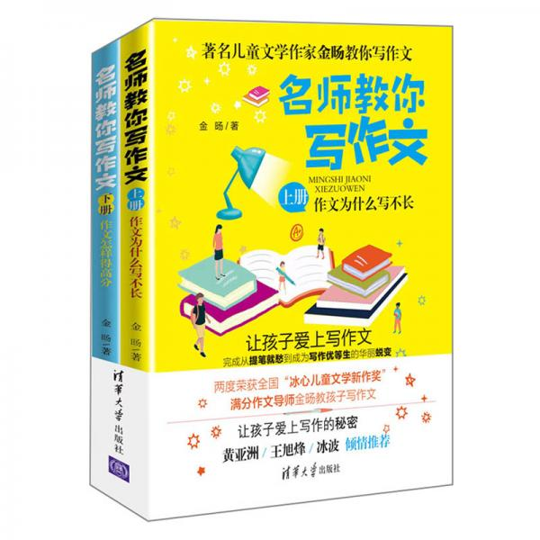 名师教你写作文(上册:作文为什么写不长/下册:作文怎样得高分)