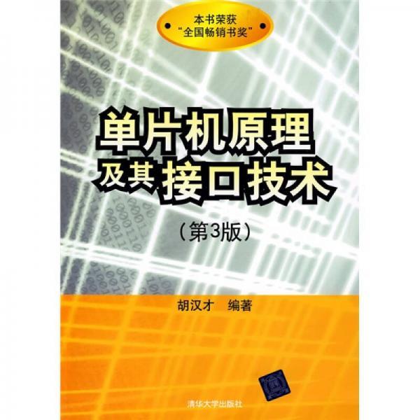 单片机原理及其接口技术(第3版)