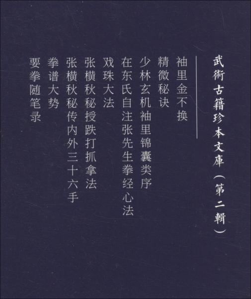 武术古籍珍本文库(第二辑套装共9册)