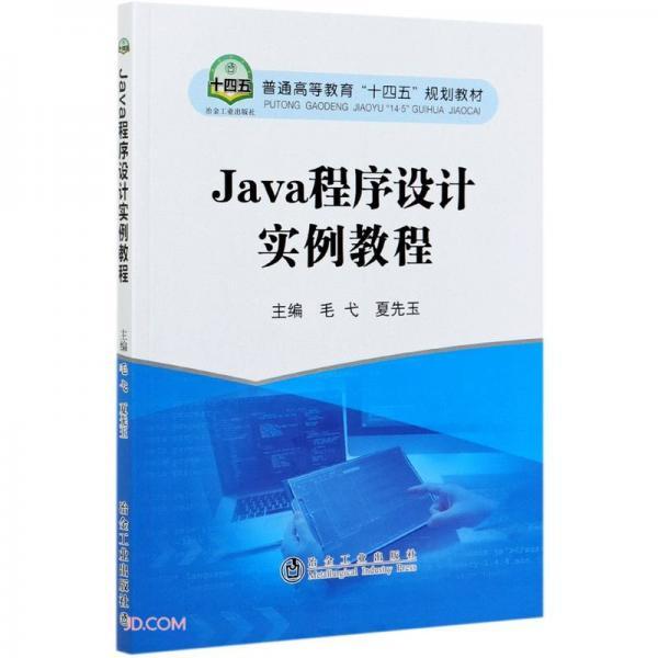 Java程序设计实例教程(普通高等教育十四五规划教材)