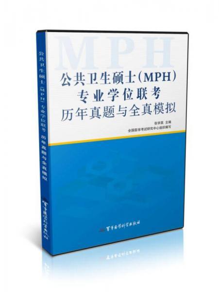 公共卫生硕士<MPH>专业学位联考历年真题与全真模拟