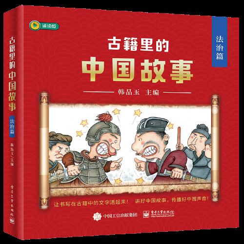 古籍里的中国故事·法治篇(全六册)