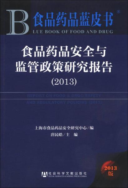 食品药品蓝皮书:食品药品安全与监管政策研究报告(2013版)