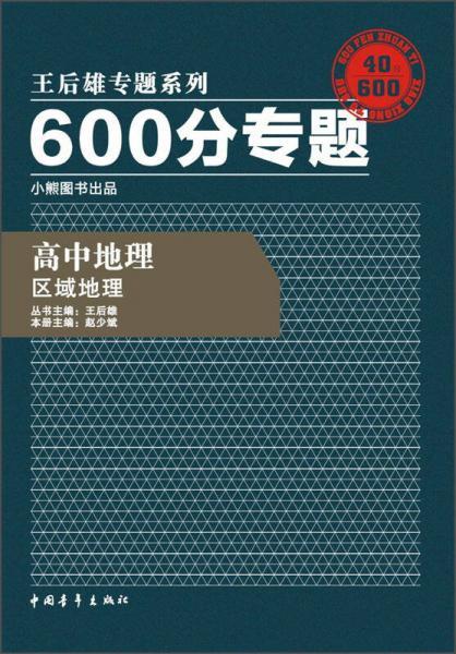 2016版 王后雄学案 600分专题 高中地理 区域地理