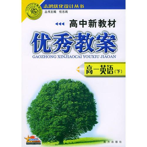 高中新教材优秀教案:高一英语(下)——志鸿优化系列丛书