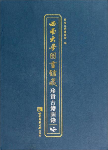 西南大学图书馆藏珍贵古籍图录