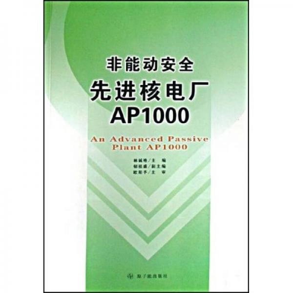 非能动安全先进核电厂AP1000