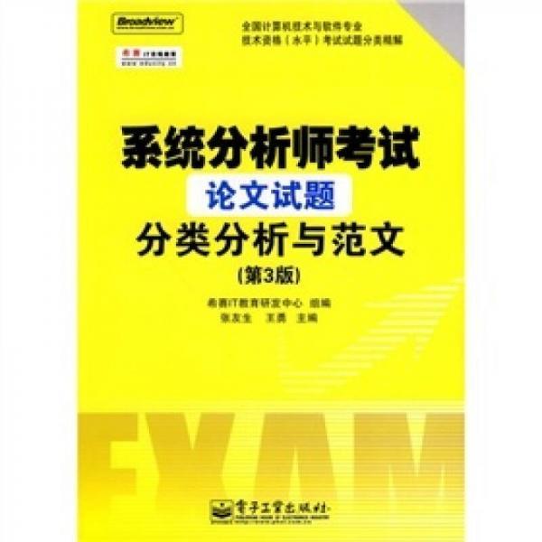 系统分析师考试论文试题分类分析与范文(第3版)