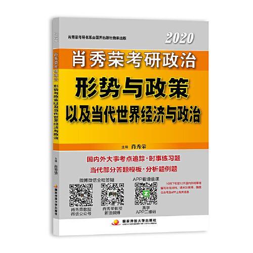 肖秀荣2020考研政治形势与政策以及当代世界经济与政治
