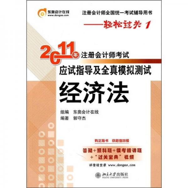 2011年注册会计师考试应试指导及全真模拟测试:经济法