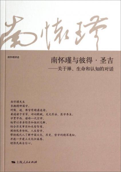 南怀瑾与彼得·圣吉:关于禅生命和认知的对话