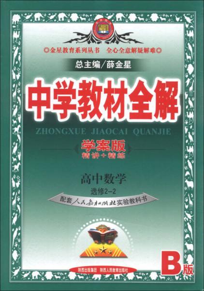金星教育系列丛书·中学教材全解:高中数学(选修2-2)(人教实验B版)(学案版)(2013版)
