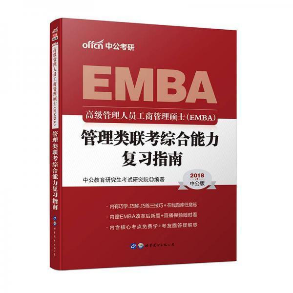 中公版·2018高级管理人员工商管理硕士(EMBA):管理类联考综合能力复习指南