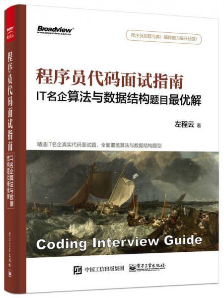 程序员代码面试指南:IT名企算法与数据结构题目解