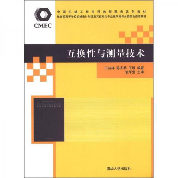 中国机械工程学科教程配套系列教材:互换性与测量技术
