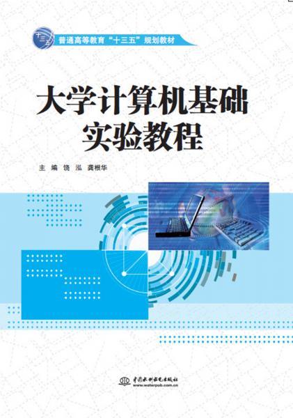 """大学计算机基础实验教程(普通高等教育""""十三五""""规划教材)"""