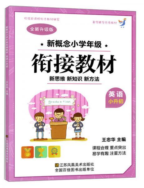 新概念小学年级衔接教材:英语(小升初 全新升级版)