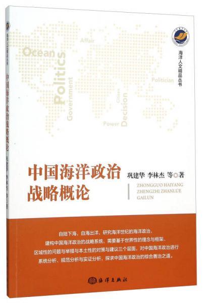 中国海洋政治战略概论