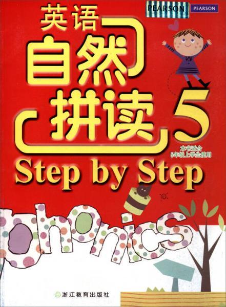 英语自然拼读Step by Step(本书适合五年级上学生使用5)