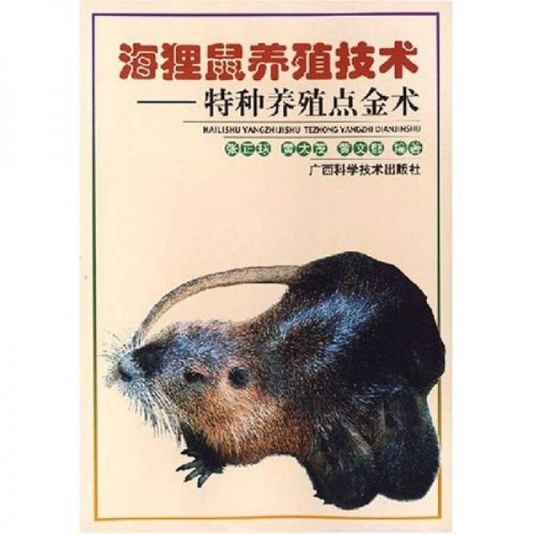 海狸鼠养殖技术:特种养殖点金术