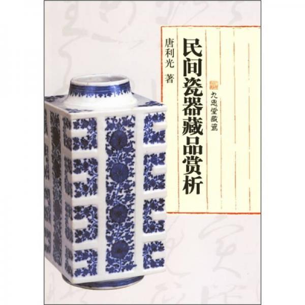 民间瓷器藏品赏析