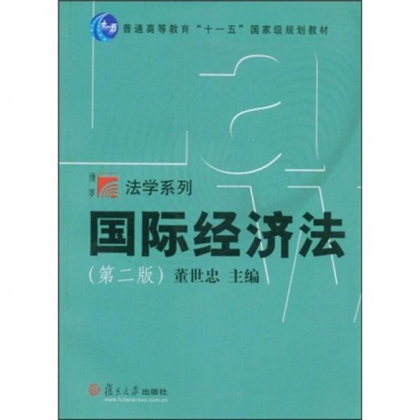 国际经济法/普通高等教育十一五国家级规划教材·博学法学系列