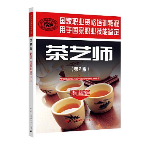 茶艺师(技师 高级技师)(第2版)——国家职业资格培训教程