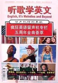 听歌学英文