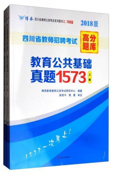 四川省教师招聘考试高分题库:教育公共基础真题1573(套装上下册 2018版 )