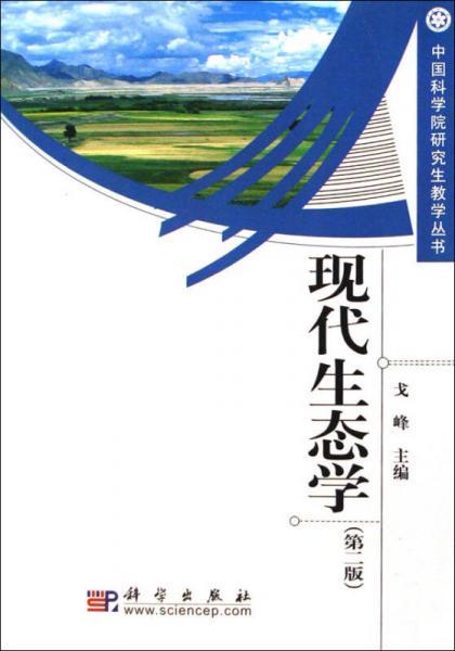 现代生态学