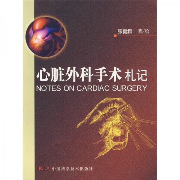 心脏外科手术札记