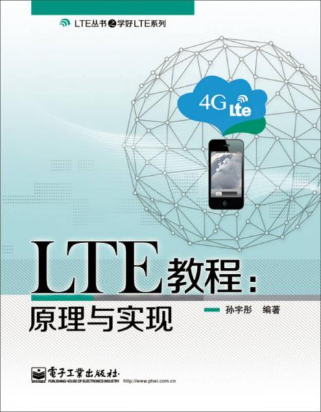 LTE丛书之学好LTE系列·LTE教程:原理与实现