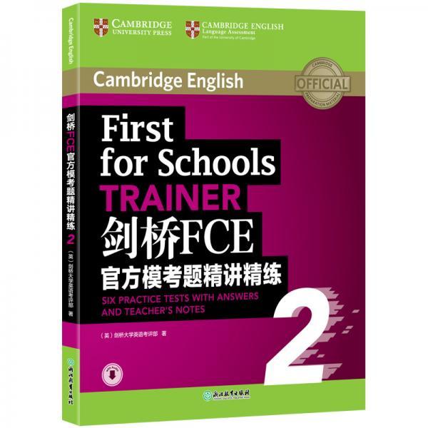 新东方剑桥FCE官方模考题精讲精练2
