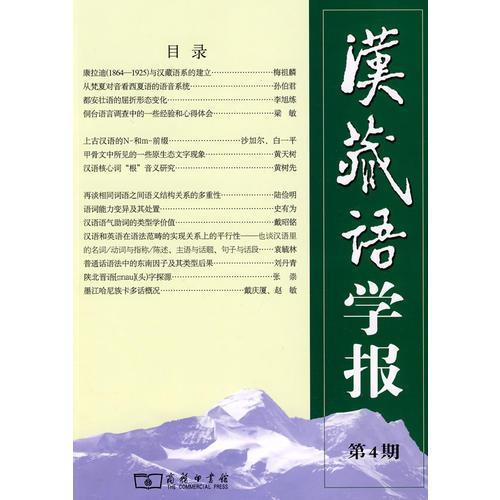 汉藏语学报 第4期