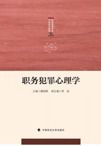 职务犯罪心理学/纪检监察专业方向系列教材丛书
