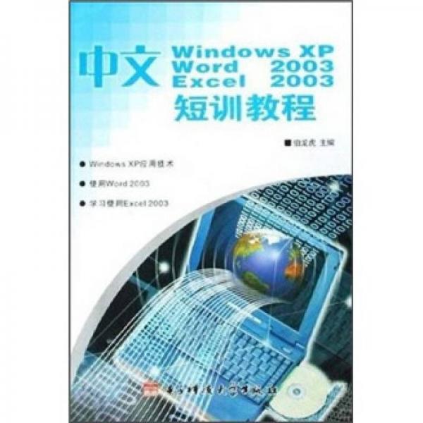 中文Windows XP、Word 2003、Excel 2003短训教程