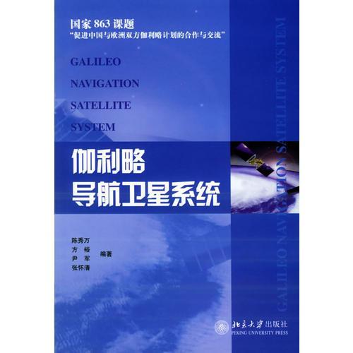 伽利略导航卫星系统