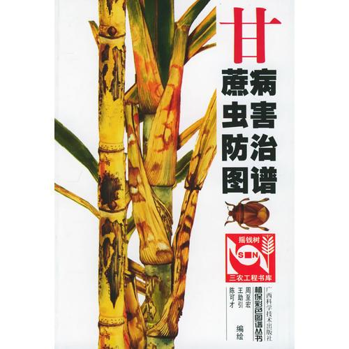 甘蔗病虫害防治图谱——植保彩色图谱丛书