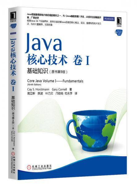 Java核心技巧·卷1:基本知识(原书第9版)