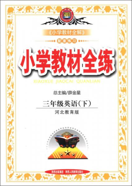 金星教育·小学教材全练:3年级英语(下)(河北教育版)