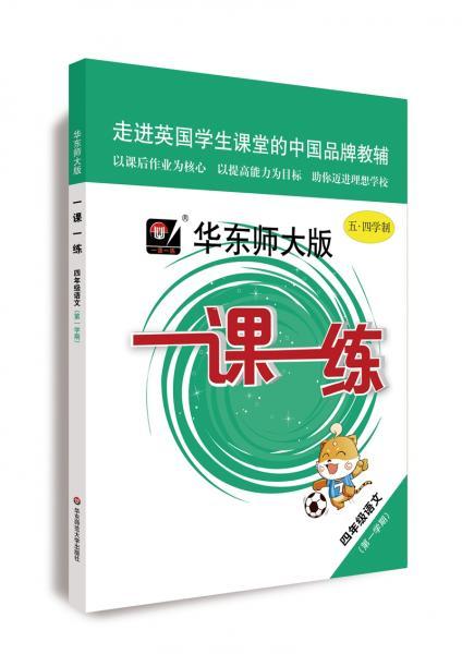 2020秋一课一练·四年级语文(第一学期)(统编版)