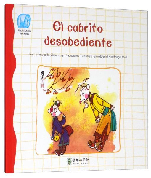 读给孩子的成长寓言:不听话的山羊(西)