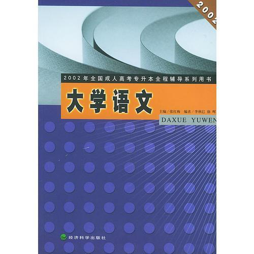 大学语文——2002年全国成人高考专升本全程辅导系列用书